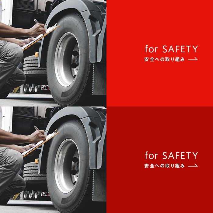 安全への取り組み
