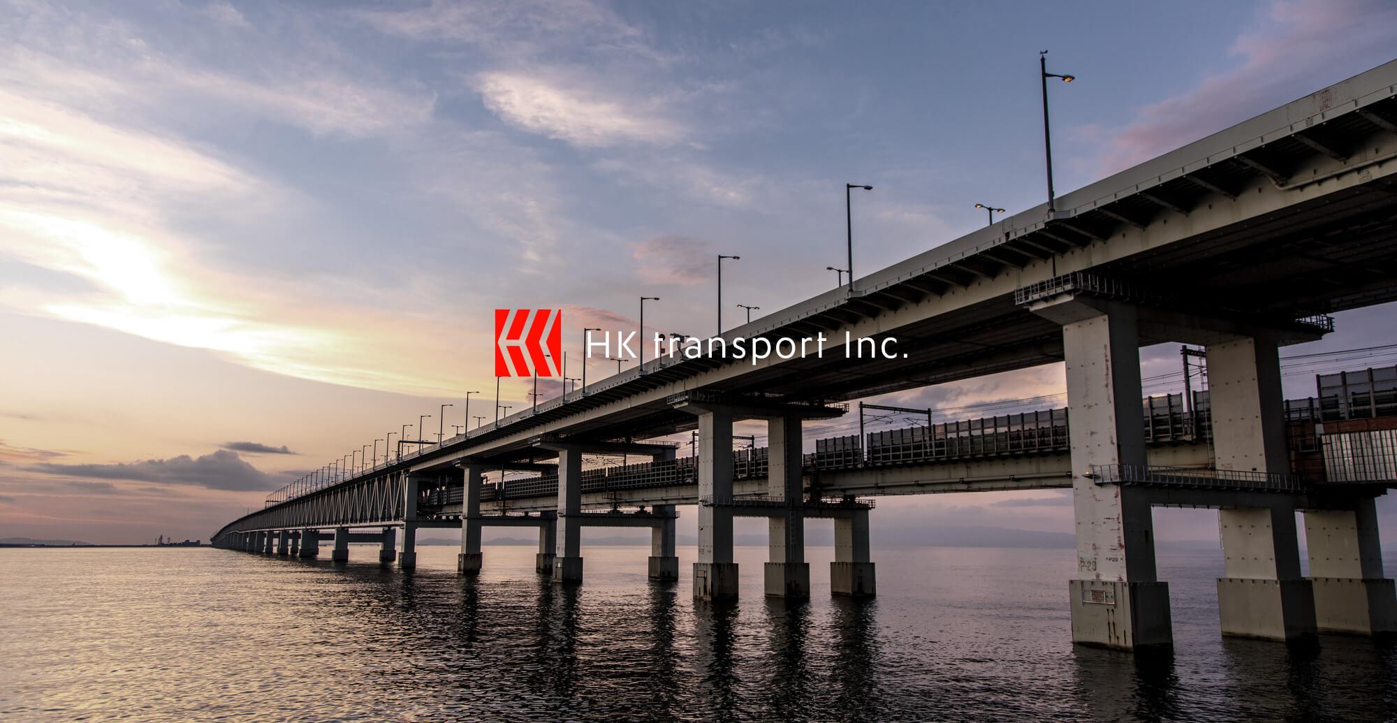 HKトランスポート株式会社