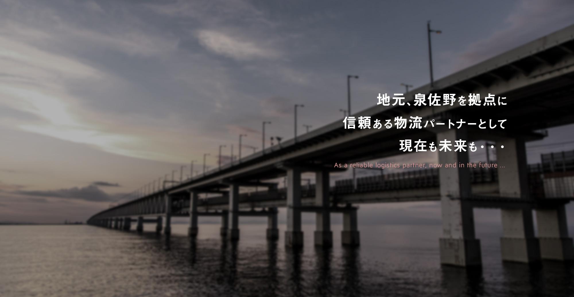 地元、泉佐野を拠点に信頼ある物流パートナーとして現在も未来も・・・